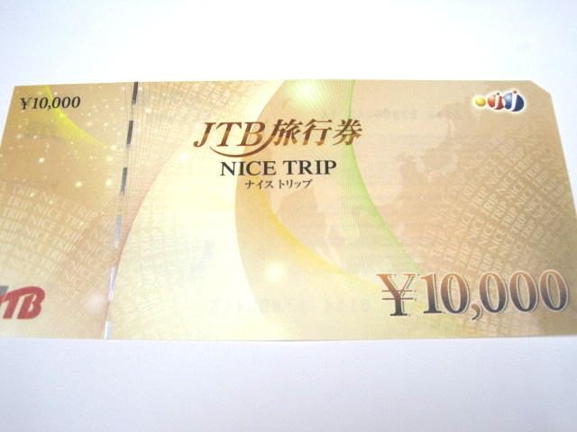 ショップ 券 金券 Jtb 旅行